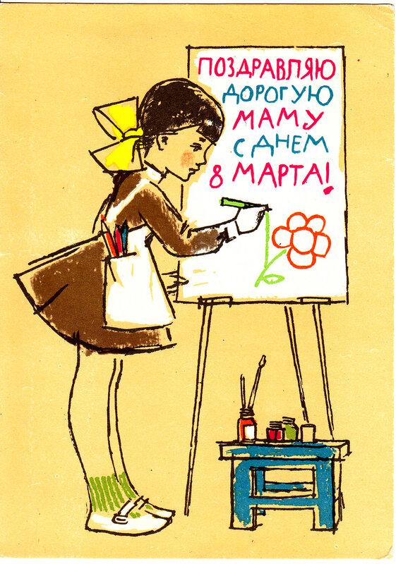 Декабря открытки, с 8 марта советские открытки маме