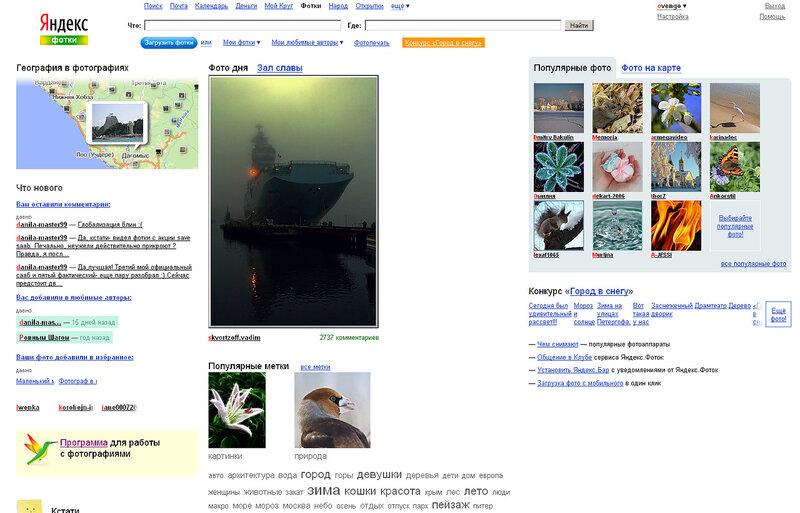 http://img-fotki.yandex.ru/get/3912/ovengo.a/0_3d5d7_4f46c155_XL.jpg