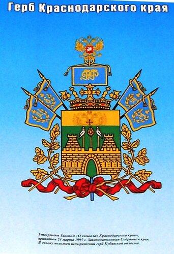 001. Герб Краснодарского края