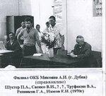 В кабинете ШУСТЕРА П.А.-1