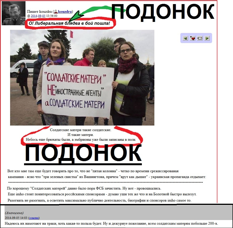 Куздра, солдатские матери, Украина, война