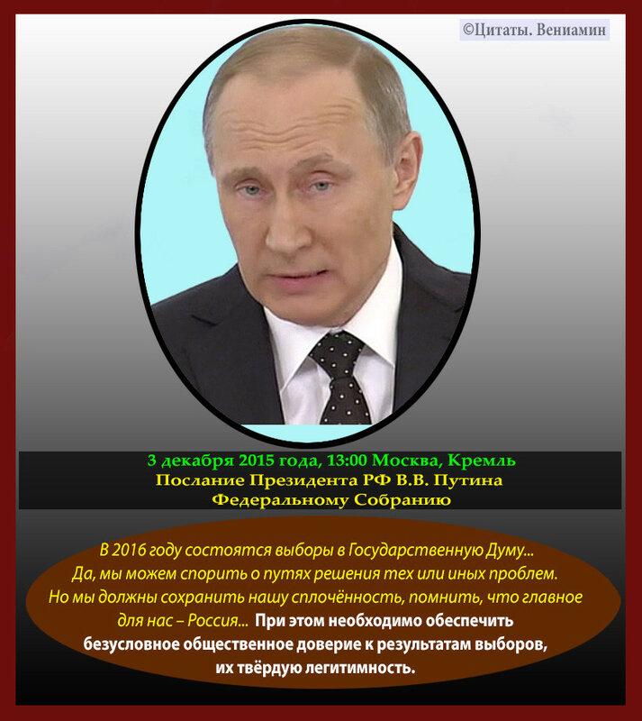 Послание Президента РФ В.В.Путина Федеральному собранию-2