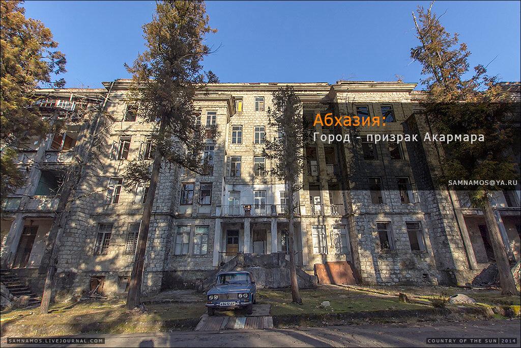 Абхазия зимняя # Город-призрак Акармара и штольня №8 рудника им. Сталина