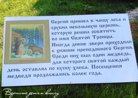 700-летие  Сергия Радонежского