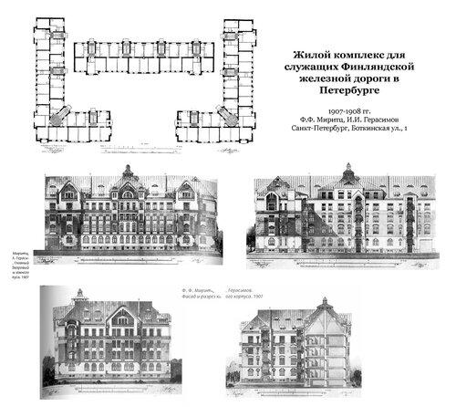 Жилой комплекс для служащих Финляндской железной дороги в Петербурге, чертежи