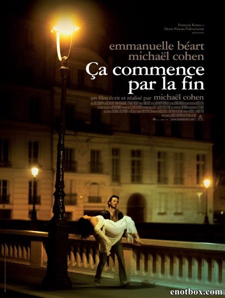 Всё начинается с конца / Ca commence par la fin (2010/DVDRip)
