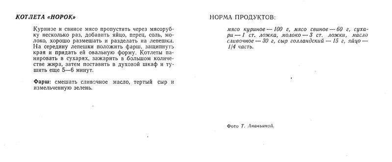 БМК. Котлета Норок - рецепт.jpg