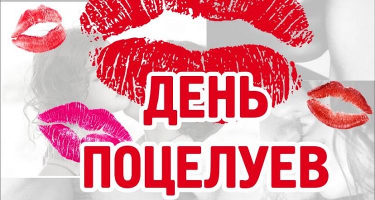 Открытки. 6 июля. С днем поцелуя! Следы от поцелуев