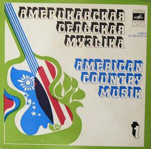 Американская сельская музыка 1 (1979) [С82-12179-80]