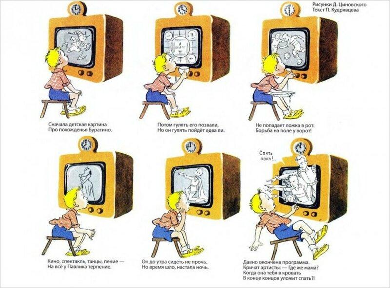 О вреде телевидения