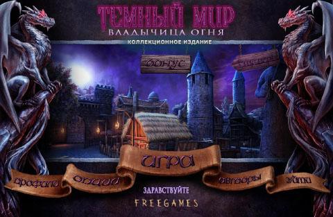 Темный мир: Владычица Огня. Коллекционное издание | Dark Realm: Queen of Flames CE (Rus)