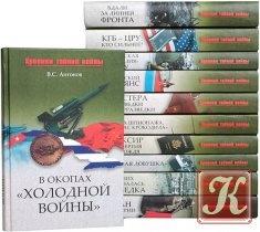 Книга Книга Хроники тайной войны - 5 книг