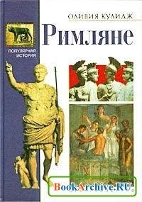 Книга Римляне