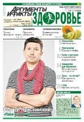 Журнал АиФ. Здоровье №37 2013