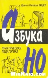 Книга Азбука НО. Практическая педагогика