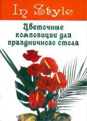 Книга Цветочные композиции для праздничного стола