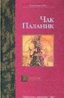 Книга Чак Паланик - Удушье fb2, txt, pdf 34,4Мб