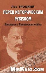 Книга Перед историческим рубежом. Балканы и балканская война