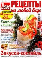Книга Даша. Рецепты на любой вкус №1 2012 pdf 20,23Мб