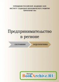 Предпринимательство в регионе: состояние, перспективы