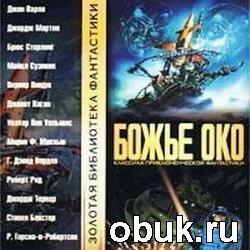 Книга Морин Ф. Макхью - Дитя миссионера (аудиокнига)