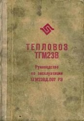 Книга Тепловоз ТГМ23В
