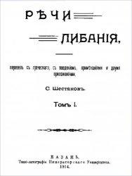 Книга Речи