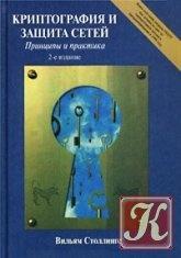 Книга Криптография и защита сетей. Принципы и практика