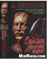 Книга Сталин. Ледяной трон