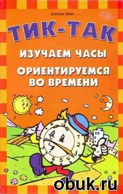 Журнал ТИК-ТАК. Изучаем часы. Ориентируемся во времени.