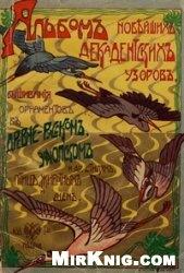 Книга Альбом новейших декадентских узоров, вышивания орнаментов в древне-русском, эфиопском и др. стилях, птиц, животных и сцен