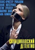 Книга Скандинавский детектив. Сборник (аудиокнига mp3)