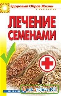 Книга Лечение семенами.