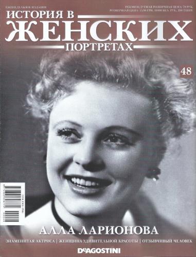 Книга Подшивка журналов:  История в женских портретах № 45-48(2013)