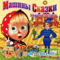 Аудиокнига Машины Сказки. Выпуск 1 (аудиокнига).