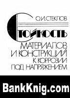 Книга Стойкость материалов и конструкций к коррозии под напряжением djvu 8,1Мб
