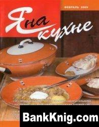 Журнал Я на кухне №2 2009 pdf 17Мб