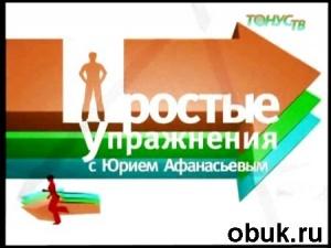 Книга Простые упражнения с Юрием Афанасьевым (видеокурсы)