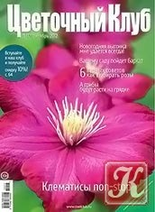 Журнал Цветочный клуб №11 (ноябрь 2012)