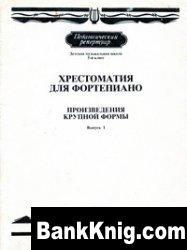 Книга Хрестоматия для фортепиано. Произведения крупной формы. 5-й класс pdf 3,2Мб
