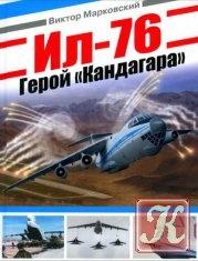 Книга Ил-76. Герой Кандагара