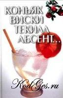 Книга Коньяк, виски, текила, абсент...