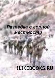 Книга Синяев А. Д.-  Разведка в горной местности