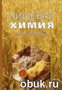 Книга Пищевая химия (издание 2003 г.)