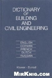 Книга Dictionary of building and civil engineering