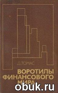 Книга Воротилы финансового мира