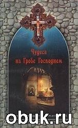 Книга Губанов Владимир. Чудеса на Гробе Господнем