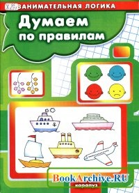 Книга Карапуз №2, 2012 – Думаем по правилам.
