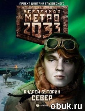 Аудиокнига Андрей Буторин - Метро 2033. Север (Аудиокнига)