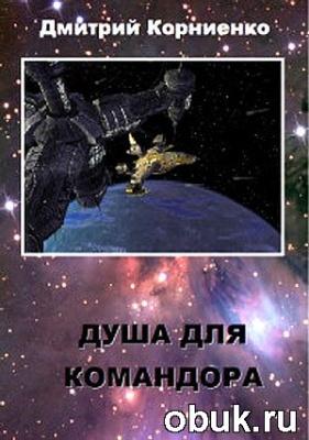 Книга Дмитрий Корниенко - Душа для Командора